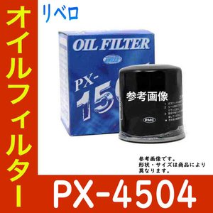 オイルフィルタ 三菱 リベロ 型式CD5W用 PX-4504 パシフィック工業 ブルーウェイ オイルエレメント|star-parts2