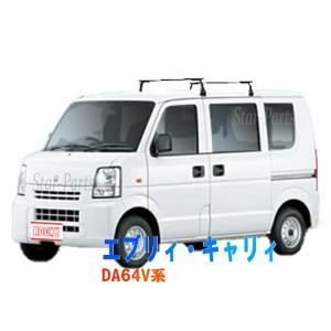 ロッキールーフキャリア SGRシリーズ  適合車種 車種:エブリィ・キャリィ 型式:DA64V系 年...
