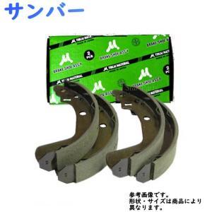 リアブレーキシュー サンバー KR1 KR5 KR6 KT1 KT2 KT6 用 SN0019 スバル FCマテリアル|star-parts2