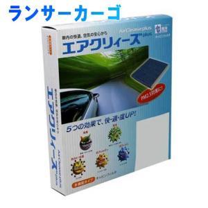 エアコンフィルタ 東洋エレメント 多機能タイプ  適合車種 車名:ランサーカーゴ 型式:CVY12 ...