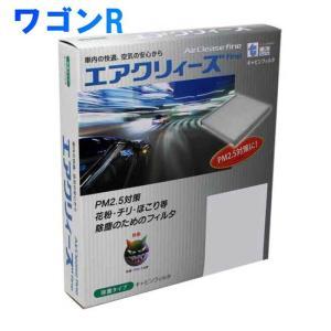 エアクリィーズ エアコンフィルター スズキ ワゴンR MH34S用 CS-9007B 除塵タイプ(Fine) 東洋エレメント|star-parts2
