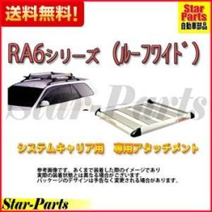 ミツビシ アウトランダー 型式 CW5W 用 年式H17.10〜H24.10 RA6 ルーフキャリア...