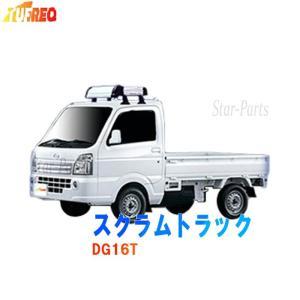 マツダ スクラムトラック 型式 DG16T 用 タフレック トラック用ルーフキャリア Kシリーズ K...