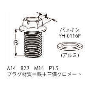 大野ゴム エンジンオイルパンドレンボルト 日産・三菱・マツダ・スズキ車用 YH-0130 1個