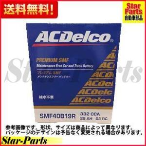 ACデルコ バッテリー パジェロミニ E-H56A 用 SMF40B19R 自動車用メンテナンスフリーバッテリー ミツビシ 三菱 MITSUBISHI|star-parts