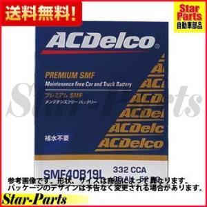 ACデルコ バッテリー パジェロミニ GF-H53A 用 SMF40B19L 自動車用メンテナンスフリーバッテリー ミツビシ 三菱 MITSUBISHI|star-parts