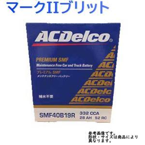 カーバッテリー エスティマ DBA-ACR50W 用 SMFシリーズ SMF75D23L トヨタ ACデルコ|star-parts