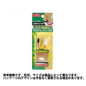 LED用ソケット電源(ウェッジ球 1833 AMON エーモン|star-parts