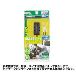 USB電源ポート 2880 AMON エーモン