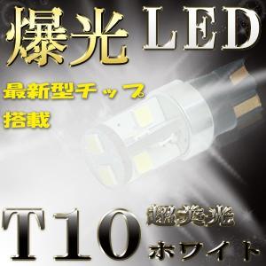 LEDバルブ T10 LED ホワイト 白色発光 12V用 スモール ナンバー球に最適 DG-T10-G|star-parts
