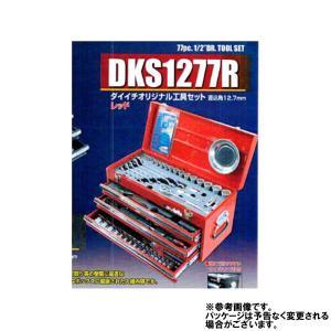 ダイイチオリジナル工具セット 差込角12.7mm レッド DKS1277R 株式会社ダイイチ|star-parts