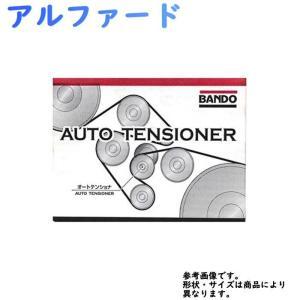 ファンベルトテンショナー アルファード GGH30W GGH35W 用 BFAT005 トヨタ BANDO|star-parts
