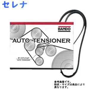ファンベルトテンショナー ベルトセット セレナ C25 NC25 用 ニッサン 日産 BANDO star-parts
