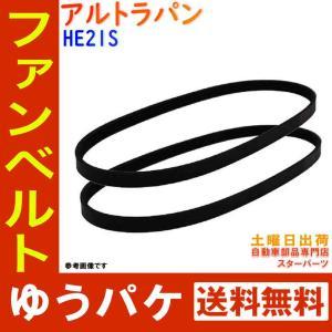 ファンベルトセット アルトラパン 型式HE21S H14.01〜H20.11 2本セット スズキ star-parts