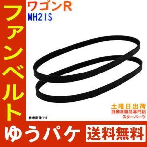 ファンベルトセット ●適合車種● スズキ ワゴンR 型式:MH21S 年式:H15.09〜H19.0...