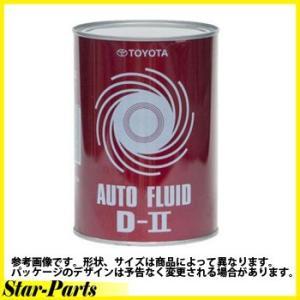オートマフルード ATF  トヨタ TOYOTA カローラ CE113 用 オートフルードD-II 1L 08886-00306 純正