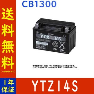 バイク バッテリー ホンダ CB1300 SUPER TOURING ABS EBL-SC54 YTZ14S (制御弁式)GSユアサ|star-parts