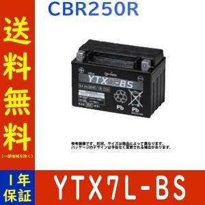 GSユアサ バイク用バッテリー ホンダ HONDA CBR2...
