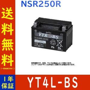 GSユアサ バイク用バッテリー  ホンダ HONDA NSR250R SE MC28 用 YT4L-BS VRLA(制御弁式)バッテリー GS YUASA