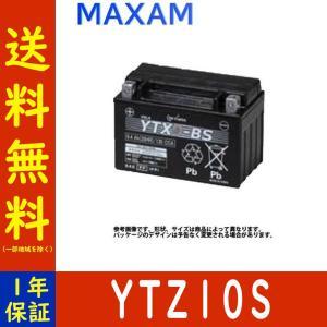 GSユアサ バイク用バッテリー  ヤマハ YAMAHA MAXAM CP250 BA-SG17J 用 YTZ10S VRLA(制御弁式)バッテリー GS YUASA