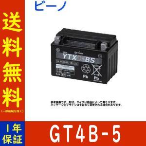 GSユアサ バイク用バッテリー  適合車種 車名:ビーノ スポーツ 型式:A-5AU 年式:98/0...