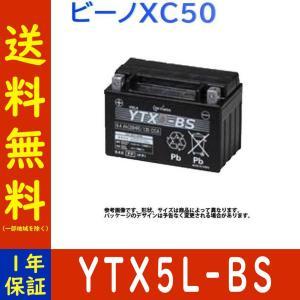 GSユアサ バイク用バッテリー  適合車種 車名:ビーノXC50 型式:JBH-SA37J 年式:1...