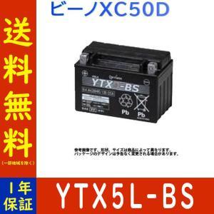 GSユアサ バイク用バッテリー  適合車種 車名:ビーノXC50D 型式:BA-SA26J 年式:0...