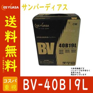 自動車用バッテリー BV-40B19L サンバーディアス 型式GF-TW2 H11/10〜対応 GS...