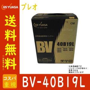 自動車用バッテリー BV-40B19L プレオ 型式RV2 H20/08〜対応 GSユアサ BVシリ...