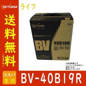 自動車用バッテリー BV-40B19R ライフ 型式CBA-JC2 H22/11〜対応 GSユアサ ...