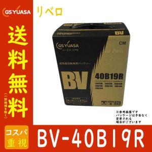 自動車用バッテリー BV-40B19R リベロ 型式GF-CB2W H11/07〜対応 GSユアサ ...