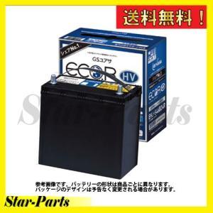 カー バッテリー 標準車 乗用車用バッテリー プリウス DAA-ZVW30 用 HVシリーズ EHJ-S46B24R トヨタ|star-parts