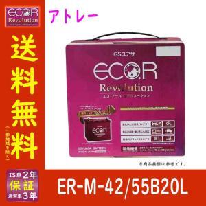 バッテリー ER-M-42/55B20L アトレー 型式ABA-S321G H29/11〜対応 GSユアサ エコ.アール レボリューション 充電制御・アイドリングストップ対応 ダイハツ|star-parts