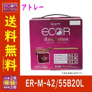 バッテリー ER-M-42/55B20L アトレー 型式ABA-S331G H29/11〜対応 GSユアサ エコ.アール レボリューション 充電制御・アイドリングストップ対応 ダイハツ|star-parts