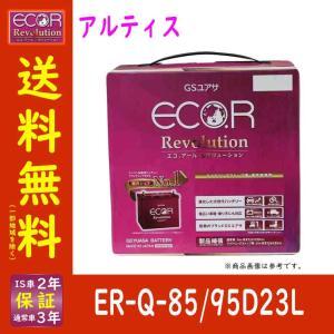 バッテリー ER-Q-85/95D23L アルティス 型式DBA-ACV40N H18/01〜対応 GSユアサ エコ.アール レボリューション 充電制御・アイドリングストップ対応 ダイハツ|star-parts