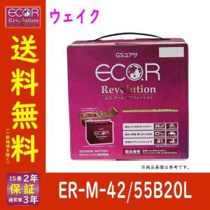 バッテリー ER-M-42/55B20L ウェイク 型式DBA-LA710S H26/11〜対応 GSユアサ エコ.アール レボリューション 充電制御・アイドリングストップ対応 ダイハツ|star-parts