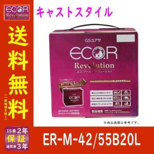 バッテリー ER-M-42/55B20L キャストスタイル 型式DBA-LA250S H27/09〜対応 GSユアサ エコ.アール レボリューション 充電制御・IS対応 ダイハツ|star-parts