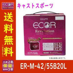 バッテリー ER-M-42/55B20L キャストスポーツ 型式DBA-LA250S H27/09〜対応 GSユアサ エコ.アール レボリューション 充電制御・IS対応 ダイハツ|star-parts