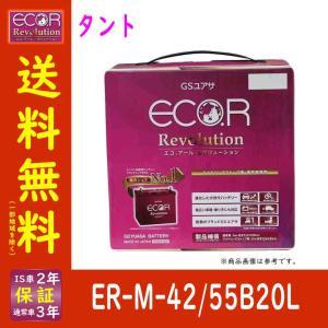 バッテリー ER-M-42/55B20L タント 型式DBA-L385S H23/12〜対応 GSユアサ エコ.アール レボリューション 充電制御・アイドリングストップ対応 ダイハツ|star-parts