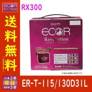 バッテリー ER-T-115/130D31L RX300 型式DBA-AGL25W H30/08〜対応 GSユアサ エコ.アール レボリューション 充電制御・アイドリングストップ対応 レクサス|star-parts