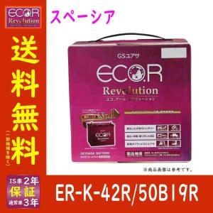 バッテリー ER-K-42R/50B19R スペーシア 型式DAA-MK42S H27/05〜対応 GSユアサ エコ.アール レボリューション 充電制御・アイドリングストップ対応 スズキ|star-parts