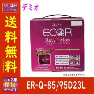 バッテリー ER-Q-85/95D23L デミオ 型式DBA-DJ3FS H26/07〜対応 GSユアサ エコ.アール レボリューション 充電制御・アイドリングストップ対応 マツダ|star-parts