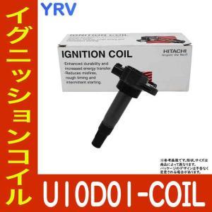 イグニッションコイル YRV M200G H12.08〜H14.12用 日立 U10D01-COIL 1個|star-parts
