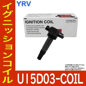 イグニッションコイル YRV M201G H12.08〜H17.07用 日立 U15D03-COIL 1個|star-parts