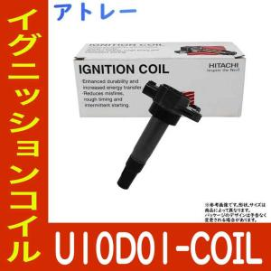 イグニッションコイル アトレー S220V H10.12〜H13.12用 日立 U10D01-COIL 1個|star-parts