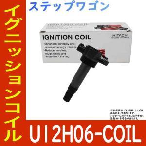 イグニッションコイル ステップワゴン RF2 H08.05〜H13.04用 日立 U12H06-COIL 1個|star-parts