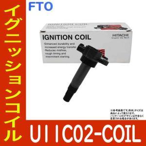 イグニッションコイル FTO DE2A H11.02〜H12.08用 日立 U11C02-COIL 1個|star-parts