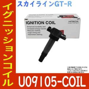 イグニッションコイル スカイラインGT-R BNR34 H11.01〜H14.08用 日立 U09105-COIL 1個|star-parts