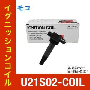 イグニッションコイル モコ MG22S H18.02〜H23.02用 日立 U15S01-COIL 1個|star-parts