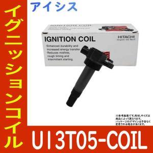 イグニッションコイル アイシス ZNM10W H16.09〜H21.09用 日立 U13T05-COIL 1個|star-parts